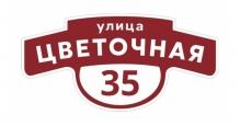 Адресные таблички Grand Line в Белгороде Фигурная