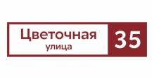 Адресные таблички Grand Line в Белгороде Прямоугольная